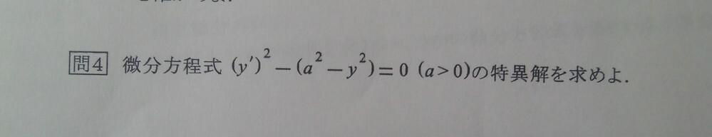 この問題の特異解の求め方を教えてください。 よろしくお願いします。