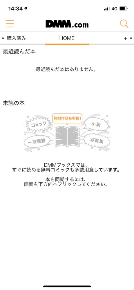 DMMブックスに本が表示されません。 DMMブックスというアプリをインストールしました。 以前一度インストールしてログインまでしていたみたいで、覚えていた自分のログイン情報でログインまでできま...