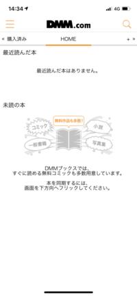 DMMブックスに本が表示されません。  DMMブックスというアプリをインストールしました。 以前一度インストールしてログインまでしていたみたいで、覚えていた自分のログイン情報でログインまでできました。 しかし画面にはなにも表示されません。  ログアウトしたり、再起動、再インストールも試しましたがダメでした。  どなたか解決方法を教えてください。