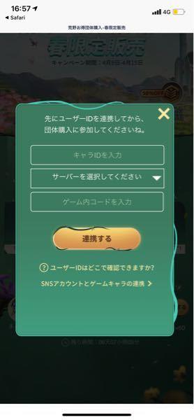 荒野行動でいや開催されている花飾りが貰えるイベントのゲーム内コードとはなんですか?またどこで確認