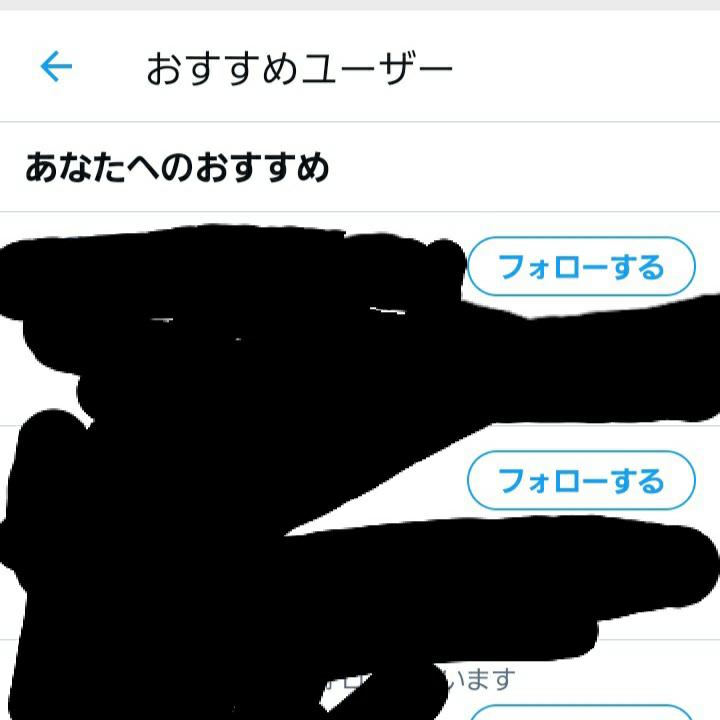 Twitterの連絡先同期がどうしても出てきません。設定の「アドレス帳の連絡先を同期」をチェックしてあるのですが、おすすめのユーザーのところにもどこにも出てきません…どうやったら出てきますか?