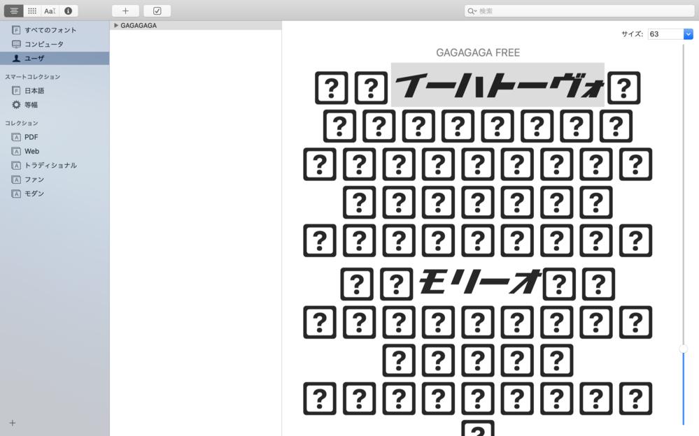 フォントのダウンロードについて 以下の写真のように、GAGAGAGA というフォントサービスをダウンロードし、パワーポイントに使用しようと思ったのですが、方法がわかりません。どなたか教えていただけないでしょうか。