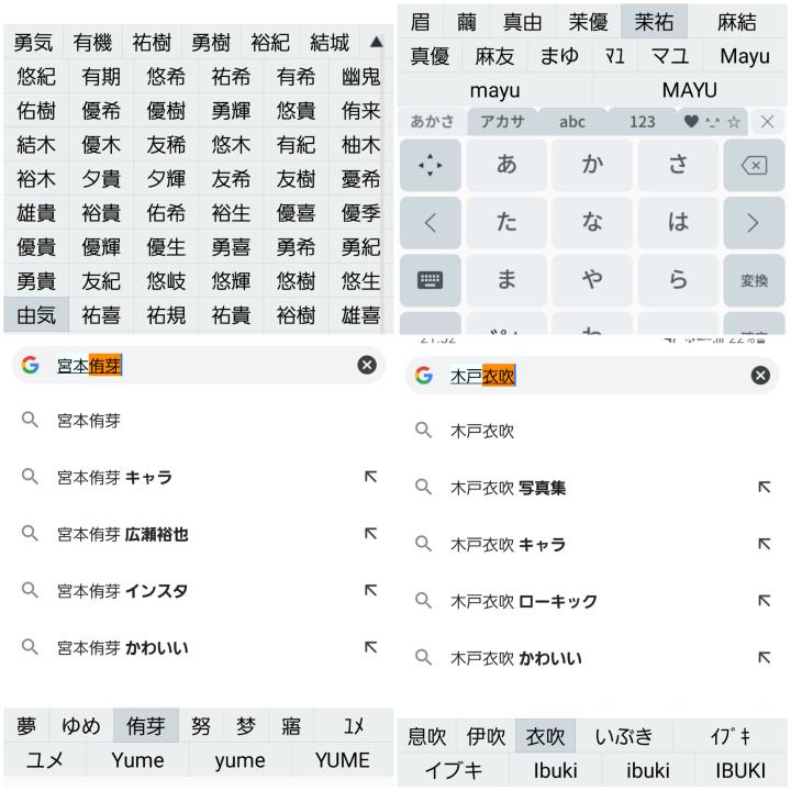 Androidスマホの方は日本語入力ソフトで何を使ってますか?回答お願いします。 私はFSKARENです。なぜなら最初から声優の名前がたくさん変換できるからです。 じゃけん声豚の方はFSKARENを使いましょうね~