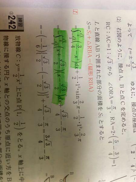 下の画像の緑のマーカーの部分なんですがインテグラルの前の符号を変えるときは上端と下端の数字を入れ替えなければいけないと思っていたのですがこの問題は入れ替わっていないのですが何故でしょうか?