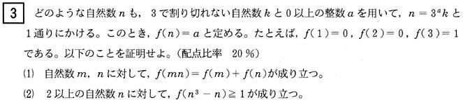 高校数学の問題です。 解いて下さい。