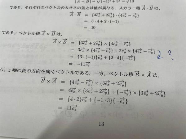 物理の問題なんですけど青ペンのところがなぜこうなるのか分からないです。どなたか教えてくださると幸いです。よろしくお願いします(;o;)