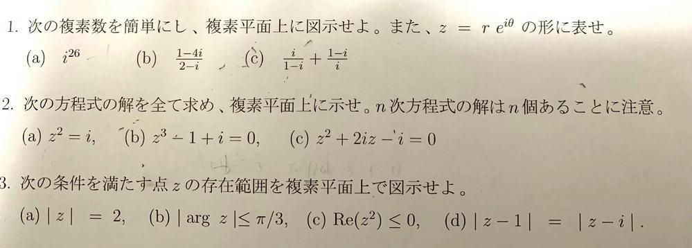 大学の複素数の問題ですが、一部でもいいです、回答と解説してほしいです、お願いします..........