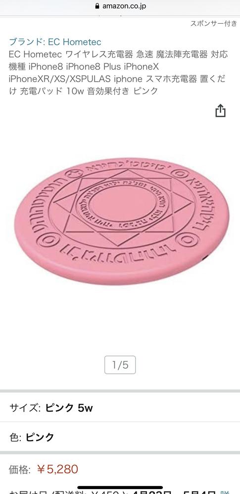 かわいいものを使いたいと思いこのピンクの魔法陣充電器を買おうと思っているのですが性能など色々大丈夫だとおもいますか?? 少し怪しい気が、、、ちなみにiPhone12proを使っています