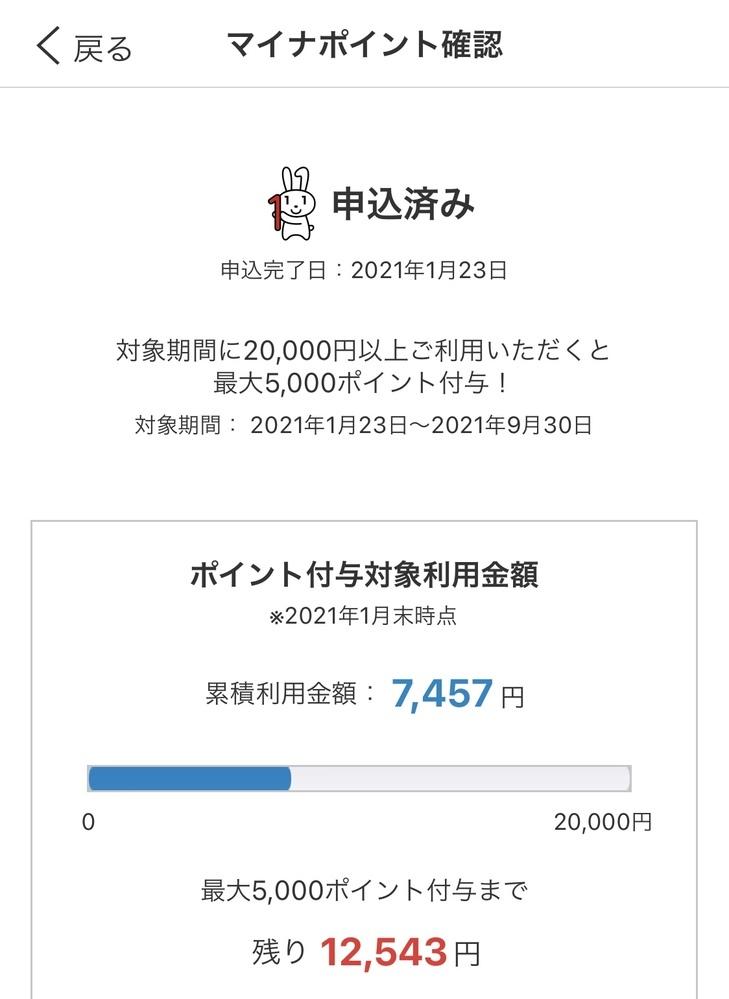 マイナポイントについてです。 1月に楽天でマイナポイントを申請しました。 毎月、楽天カードで50,000円以上使うのであっというまに5000ポイント付与されると思っていたのですが、全くされません。 マイナポイントのページを開いてみたのですが一月から更新されておらず、何故か7000円しか使っていないと表示されるのですが何故でしょうか? 楽天に電話しても常に繋がらないのでここで質問させて頂きま...