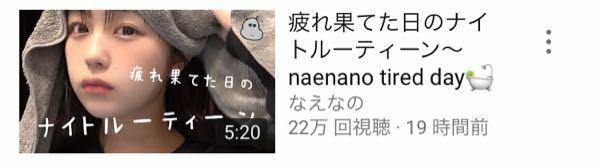 なえなのちゃんのYouTubeの動画なのですが、この動画でつけているカラコンなにか分かりますか? 予想でもいいので教えて頂きたいです。