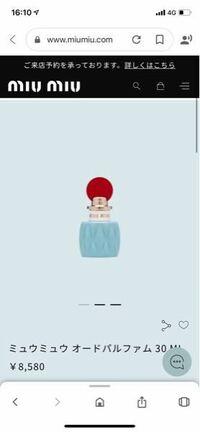 miumiuのこの香水のサイズ何センチぐらいか教えて頂きたいです