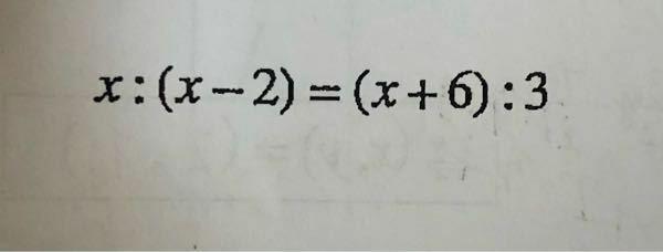 これの二次方程式の答えを教えてください。お願いします。 x:(x-2)=(+6):3