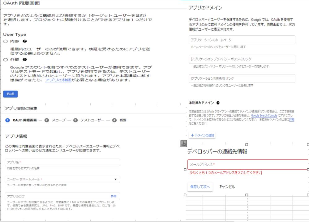 グーグルクラウドプラットフォームの登録の仕方を教えてください OAuth同意画面について、何を入力すればいいのかわかりません usertype どちらを選択すればいいか アプリ情報 アプリ名は何...