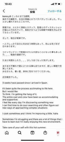 英語が得意な人教えてください。 山Pのインスタに英語が書かれていたので読んでみました。 別に山Pのファンというわけではないんですが、彼の英語はどうなんでしょうか? ネイティブや、英語が話せる日本人からしたらどう思いますか? ちなみに、It's been quite the process acclimating to life here. というところは、ここの生活に慣れようとしている過程...
