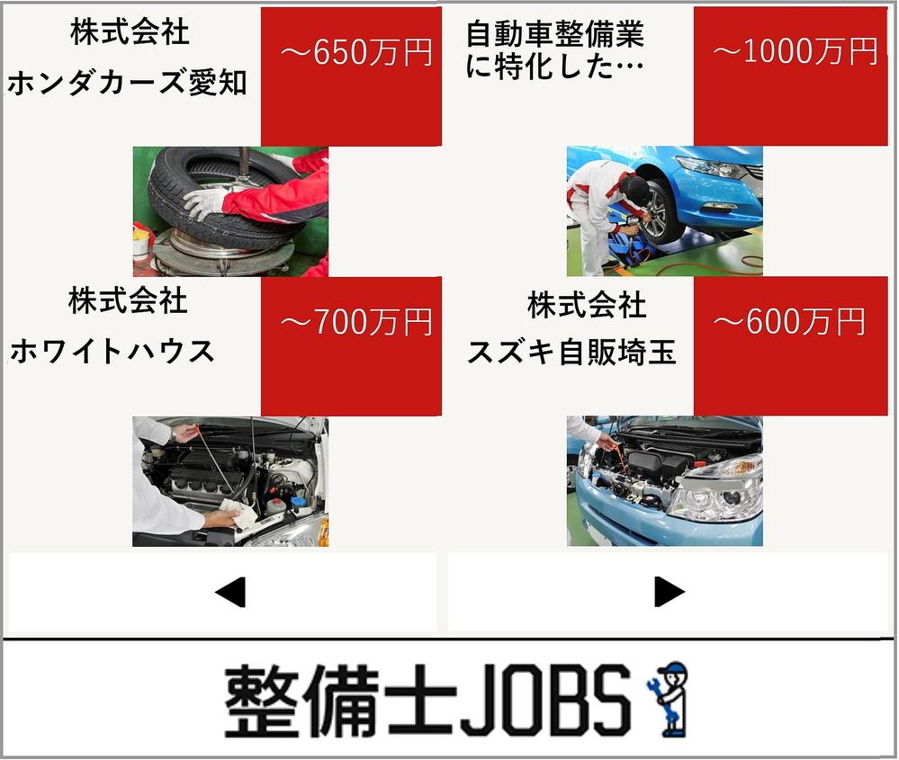 整備士でも 本当に これぐらい貰えますか? https://automotive.ten-navi.com/mechanic/job_nara/29204/order_248010.php?utm_id=criteo_aj_re_99_101001&waad=HJcLGMOu 最低年収500万円なら 応募しようと思います。