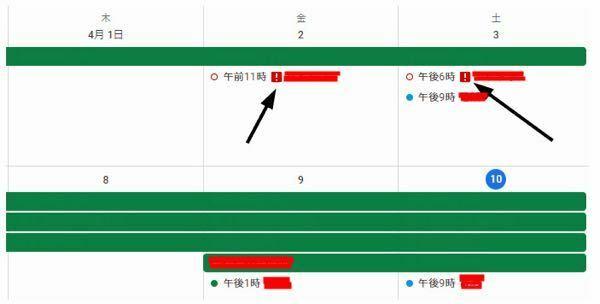 googleカレンダーについての質問です。 画像のように赤い四角に白色のビックリマークがついてしまうのですが、なぜでしょうか?