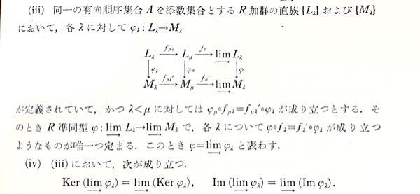 ホモロジー代数を趣味で勉強しているのですが、ご質問があります。 直極限(帰納極限・順極限)についてです。 写真の(iv)の一つ目の式:Ker(limφ_λ)=lim(Kerφ_λ)を証明したいの...