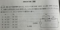 """電気回路について質問です この問題が分からなくて問題集の解説を見ていたのですが、Rを求めるときの式が """"R=4/3×24=18""""となっており、明らかにおかしいです。 (Xlの解は24、Rの解は18です) どなたかこの問題の解説をしてもらえないでしょうか?他力本願ですみませんm(__)m  ※ちなみにこの問題は2技の令和元年7月期の無線工学の基礎A-6に記載されております"""