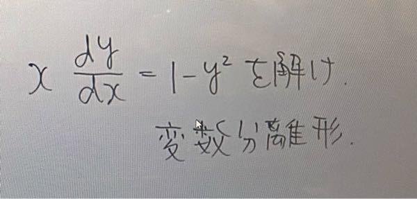 微分方程式?の問題です。困っています。わかる方いらっしゃいましたら解説解答をお願いします。