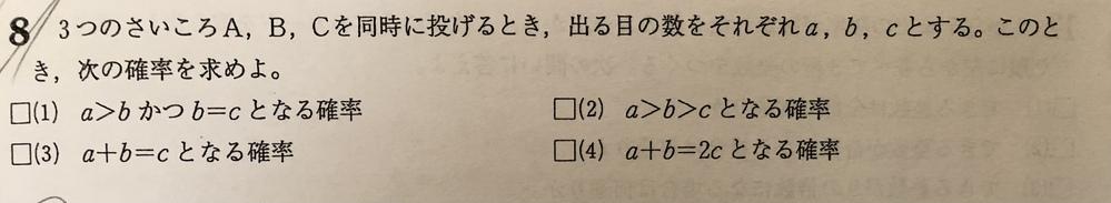 中2の確率の問題です。分からないのでどなたか解説お願いします。