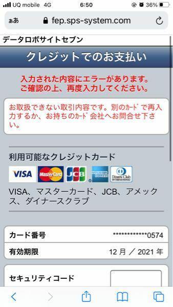vanillaカードでサイトセブンのクレジットカード決済に登録できません。 サインインはちゃんとしました。 残高も確認しました。 わかる方教えて下さい。