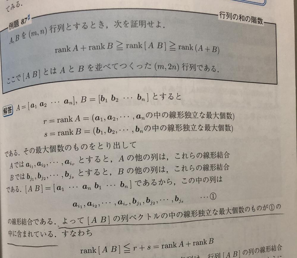 線形代数で質問です。下の画像をご覧ください。問題で、rank[A B]とr+sの関係で、=ではなく≦が用いられてるのは何故でしょうか? 自分なりに考えてみたのですが、合っているのか分かりません。...