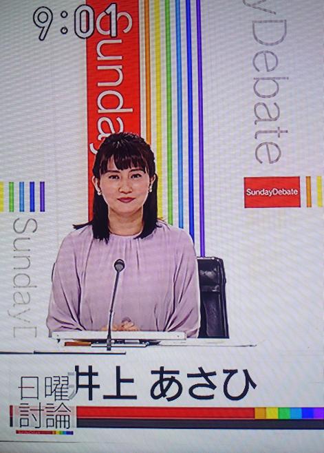 井上あさひアナウンサー、日曜日の朝の\(^o^)/を採点願います!