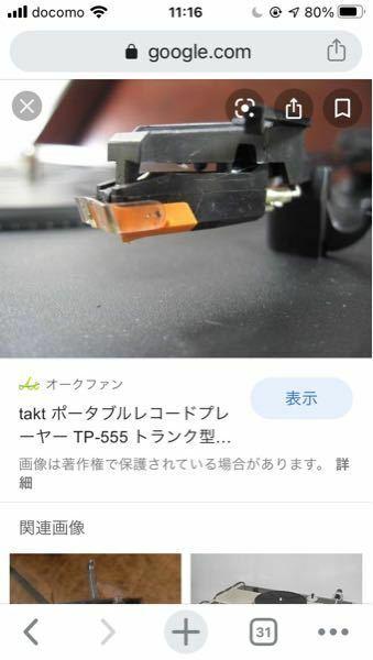 taktのアタッシュケース型レコードプレーヤーTP-555の交換針を探しているのですが、どの針を買えばいいのかわかりません。 ご存知の方いらっしゃいますでしょうか?