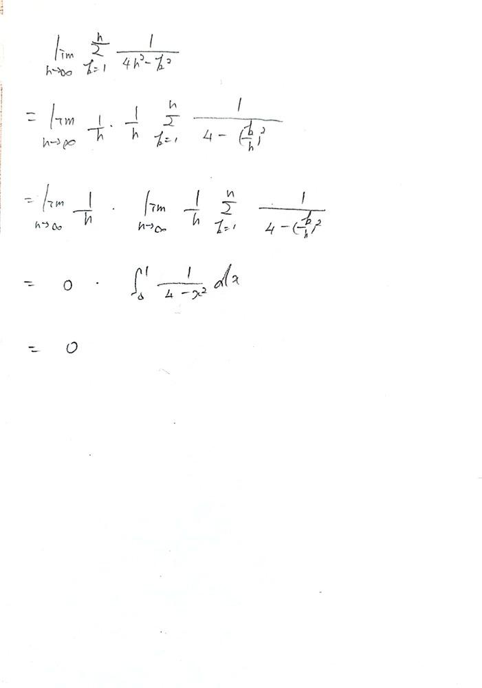 高校数学の極限の計算についてです。 問題をといている時画像のような計算をしたのですが、この計算は正しいですか?