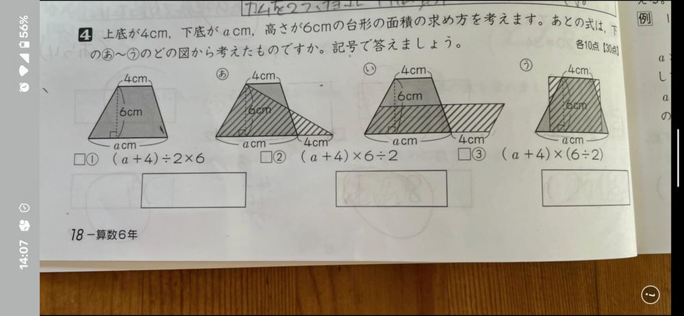 小6算数テキストです。 教えて下さい! ②→あ ③→い なのは分かったのですが①が分かりません、 子どもが分かるように詳しく説明もしていただきたいです。 よろしくお願いします。