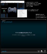 【画像付】LogicoolゲームパッドF310rにてキー割り当てができません。 画像の通り、ロジクールプロファイラでもLogicoolゲームソフトウェアでもキー割り当てができません。  デバイス:Logicool F310ゲームパッド(型番F310r) OS:Windows10 x64  接続するだけで認識自体はされていて、 ゲームで単純に使用するだけなら問題はありません。 しかしキー入力を...