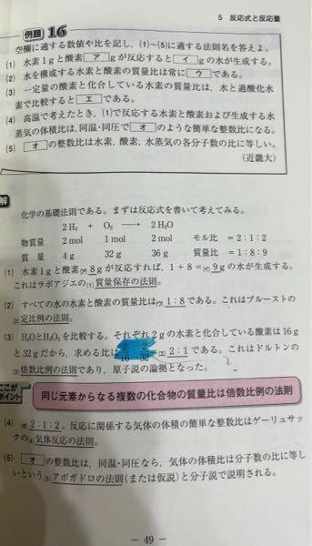 (3)について マーカーにある分数式の意味がよくわからないです...。「水と過酸化水素ができる反応式を書き、酸素の質量を固定すると反応する水素の質量比は2:1」という考え方でも大丈夫でしょうか...。