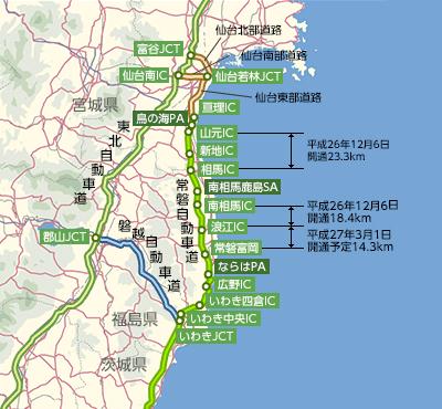 常磐自動車道の常磐富岡IC以北は未だに通行制限があるのですか?