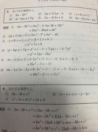 数学の問題の答え方について質問です。 添付した画像の(6)の答えは18x二乗+10y二乗-27xyと答えたらダメなのでしょうか。 ほかの問題をみてみると、(x-y+z)(x-y-2z)という問題で、答えがx二乗+y二乗-2y二乗-2xy+yz-zxという答えになっています。添付した画像のほうだと、二乗が前と後ろにあるけれど、↑の問題だと二乗になっているものが、最初にあります。どんな違いなので...