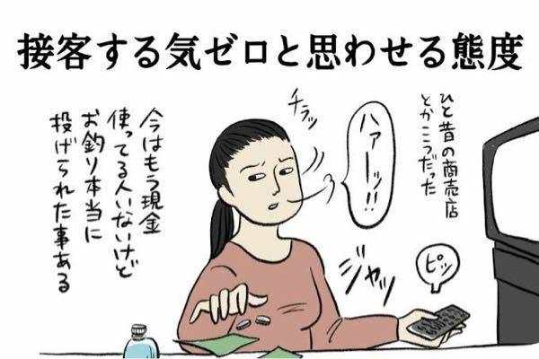 中華街や中華料理店、ドラッグストア、ビックカメラの中国人店員が、チッっと舌打ちするんですが、向こうでは普通なんですか?