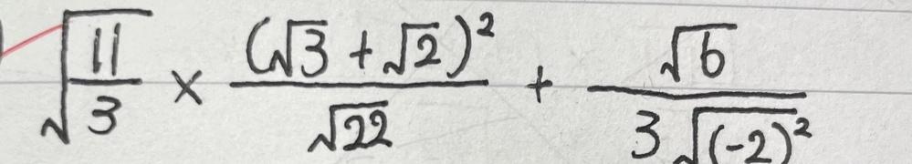 【中学校数学】【至急】 中学校数学の問題です。 どう頑張っても、模範解答になりません。 模範解答は、√6+2です。 わかりやすく解説して欲しいです。