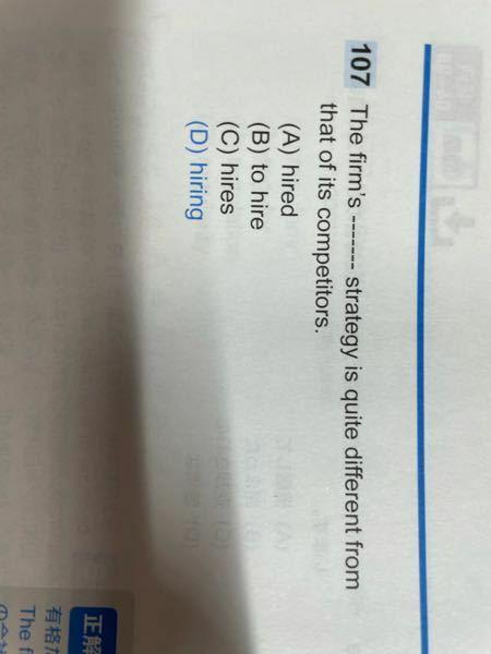 この問題のaではだめな理由を教ええください。 dが正解なのは理解できるのですが、根拠を持ってaが間違い!ということができません( ; ; )