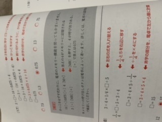 至急!方程式の計算について! 3➗をなぜそのまま右辺に移動できるかわかりません もし右辺に移動するとしたら、逆数を使い最後に÷3という形で移行するならわかります。 なのに、なぜですか? また、0.2✖️□=0.8➗0.05 これは□=0.8➗0.05➗0.2 0.2を右辺に移行すると➗2になるのはなぜですか? 上の1問目と何が違うのでしょうか?