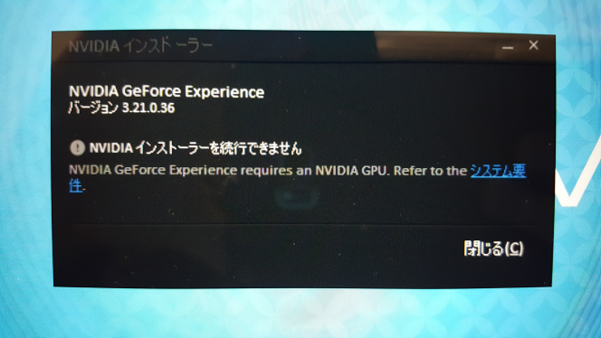 GeForse Experienceをインストールしようとしたら画像のエラー?が出てきて出来ないです、どなたか詳しい方お助けください