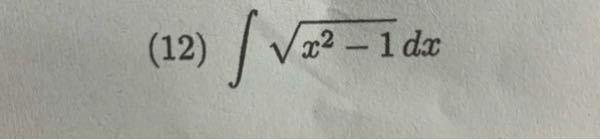 この問題教えてください。 微分積分 数学3