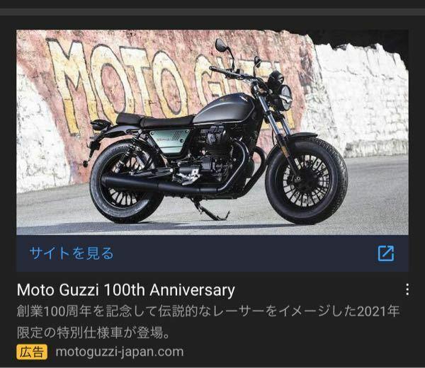 YouTubeの広告にあったのですがこれなんのバイクですか?かっこよすぎます!