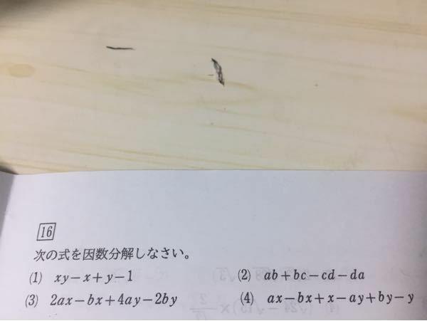 中学数学・因数分解です。 解き方・考え方を教えてください。 (1) xy-x+y-1 (2) ab+bc-cd-da (3) 2ax-bx+4ay-2by (4) ax-bx+x-ay+by-y 全く共通の解き方でしたら後の方の説明は大丈夫です。