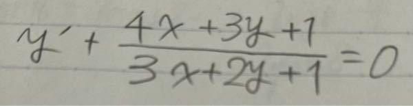 y'+(4x+3y+1)/(3x+2y+1)=0 この微分方程式の一般解を知りたいです。