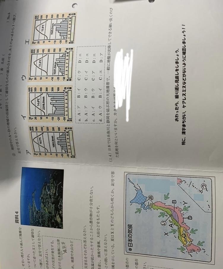 Aは日本海側なので雨が多いからcということは分かりましたがそれ以外全く分かりません。 なぜこの雨温図になるか教えてください(´;ω;`)