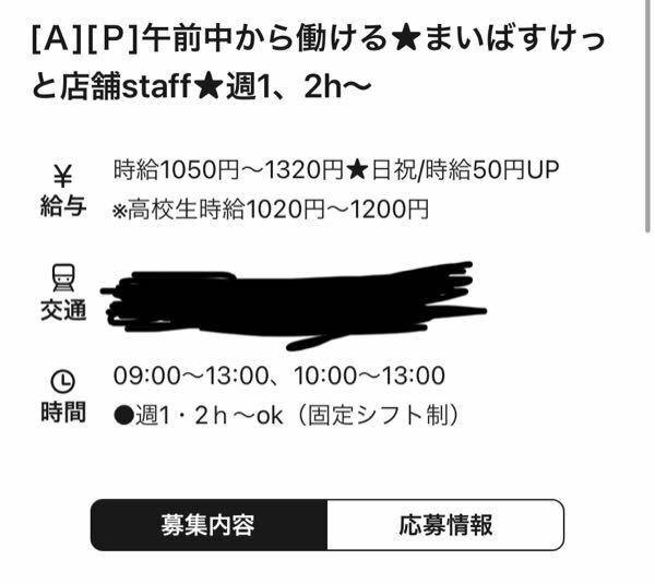 タウンワークの仕事の詳細欄について質問です。 ここの時間(9:00-13:00, 10:00-13:00)以外の時間では働けないということでしょうか?