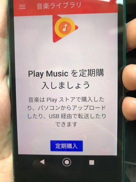 Androidシャープのスマホの、操作方法について、教えてください。 ◆前提 使用済みの上記スマホにて、オフラインで、プレイミュージックのアプリを使用しています。 ミニSDカードにダウンロードした音楽を再生しています。 ◆相談内容 SDカードを交換したら、写真のような画面が出て、再生ができなくなってしまいました。 この画面を消して、再生するにはどうしたら良いのでしょうか。 ご教示方お願...