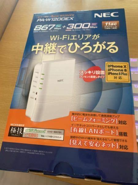 WiFi中継器の「NEC Aterm W1200EX」を購入したのですが家にはWPSがなくほかの接続の仕方が分かりません。 WPSなしでも親機と接続する方法を教えてください。