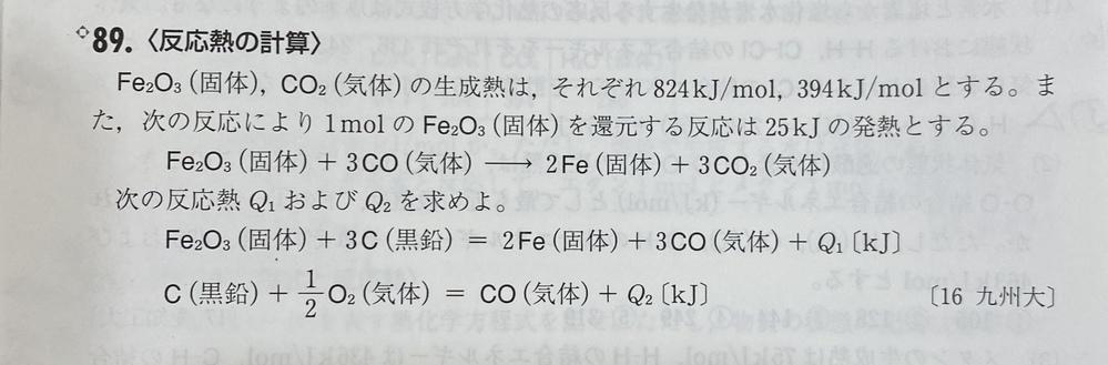 化学の熱化学方程式について質問です。 こういった複雑な問題になると、与えられた式から求める式が一発では出ません。そのため何段階かの式変形をして目的式を作ることになります。 この計算の過程をなるべく一般化したいのですが何か考え方のコツはありますか?