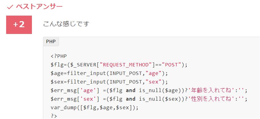 """【PHPチェック】ラジオボタンが未入力である場合のエラーメッセージ表示 ラジオボタンのエラーメッセージの表示について調べています。 そこで、以下のURLにやり方が載っていたので、 https://teratail.com/questions/171999 このURLのベストアンサーの所のコード(付属画像の部分) をカスタマイズして 、あと、自分の書いたHTML5のRadioボタンの所にコードを足してみたのですが、エラーメッセ―が表示されないどころか、同意するしないのラジオボタンが2つ同時に選択できるように、なってしまうというありさまで困っています。 何がしたいかというと、 ラジオボタンの同意ボタンのエラーメッセージを表示させたいのですが、 例えば、下のコード(自分のコード)は「同意する」というボタンに初めからチェックが入っているのですが、もし、相手が「同意しない」を選択したときに「送信ボタン」を押したときに、""""同意できない場合は本サービスをご利用いただけません""""というエラーメッセージを表示したいのです。 どうしたらよいでしょうか?困っています。 以下は自分が書いたコードになります。1部はカットしています。 <?php session_start(); if(isset($_SESSION['name'])){ $name = $_SESSION['name']; } $_SESSION['token'] = base64_encode(openssl_random_pseudo_bytes(48)); $token = htmlspecialchars($_SESSION['token'], ENT_QUOTES); $flg=($_SERVER[""""REQUEST_METHOD""""]==""""POST""""); $hogehoge=filter_input(INPUT_POST,""""hogehoge""""); $err_msg['hogehoge'] =($flg and is_null($hogehoge))?'利用規約に同意して頂けない場合は本サービスのご利用はお控えください。':''; var_dump([$flg,$hogehoge,]); ?> <!DOCTYPE html> <html> <head> <meta charset =""""utf-8""""> <link rel=""""stylesheet"""" href=""""kiyaku.css""""> <title></title> </head> <body> <form action =""""hpform3.php"""" method =""""post""""> <input type =""""hidden"""" name =""""token"""" value =""""<?php echo $token ?>""""> <table> <tr> <th>名前:</th><td><?php echo $name; ?></td> </tr> </table> <section> <label class=""""radio_text""""> <input type=""""radio"""" name=""""douisuru"""" value=""""hoge"""" checked>同意する </label> <label class=""""radio_text""""> <input type=""""radio"""" name=""""hogehoge"""" value=""""hoge"""">同意しない <span><?=$err_msg['hogehoge'];?></span> </label> </section> <table> <tr> <td colspan=""""2""""><input type =""""submit"""" name=""""submit""""value =""""送信する""""></td> </tr> </table> </form> <p><a href=""""form1.php?action=edit"""">入力画面へ戻る</a></p> </body> </html>"""