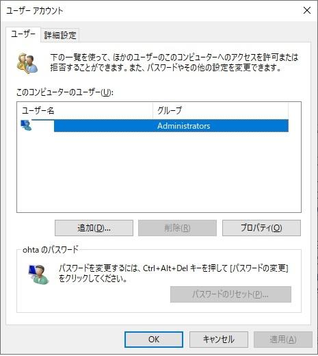 Windows10ProでのAdministratorでのログイン時の パスワード省略について質問です。 最近PCを購入しました。 色々調べましたが、大体が、「netplwiz」から、 「ユーザーがこのコンピューターを使うには、ユーザー名と パスワードの入力が必要」のチェックを外せば良いと ありますが、私のPCでは、バージョンが違うのか、 上記のようなチェック項目がありません。 ほかの方法でログインパスワードを省略できる方法が あるのでしょうか? お分かりの方、ご教示お願い致します。
